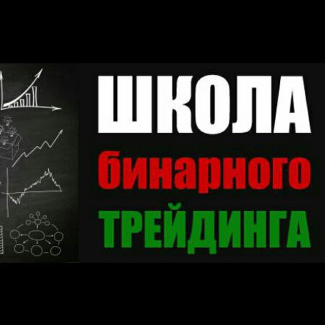 Школа бинарные опционы на какой кошелек майнить криптовалюту