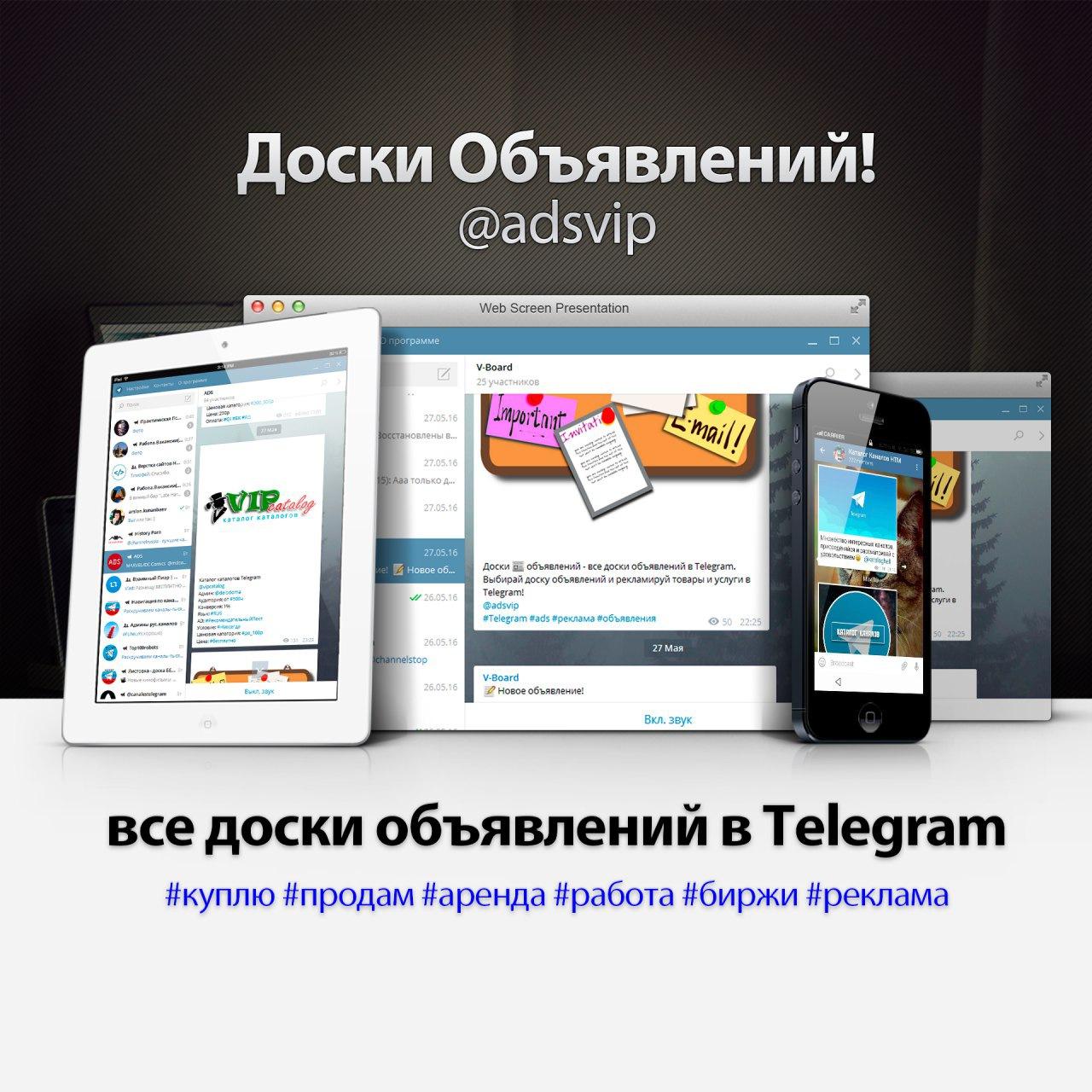 fd7e251beae3  adsvip - Статистика канала Доски 📰 объявлений • каталог. Telegram  Analytics
