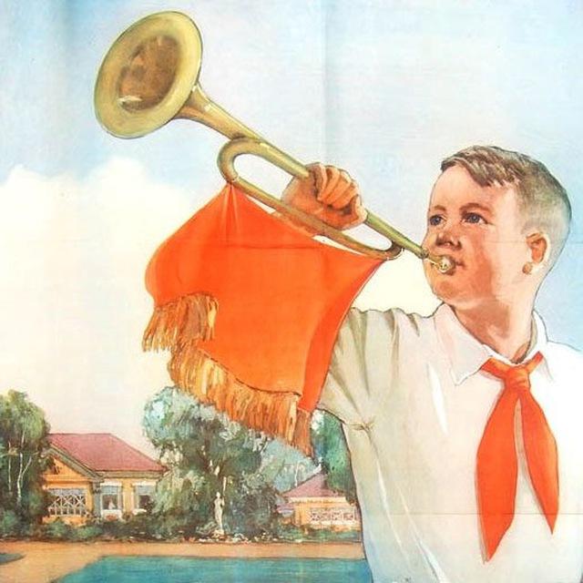 С добрым утром пионер открытка