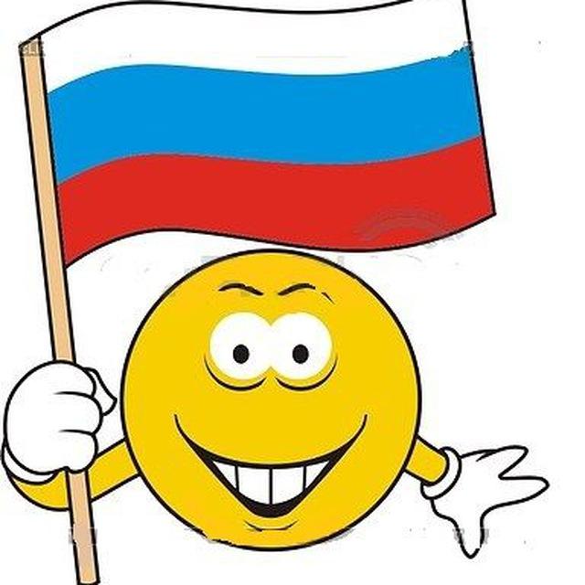 Флаги в россии картинки смешные, смешные