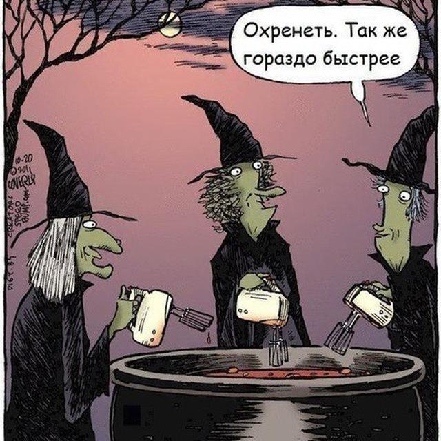 Поездку, картинка смешная ведьма
