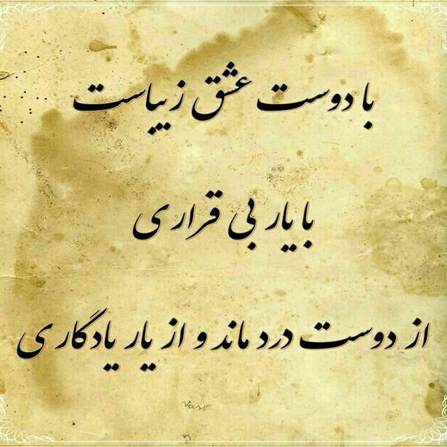یک شعر در مورد همدلی دوستی از زبان شاعران ایرانی instagram video downloader