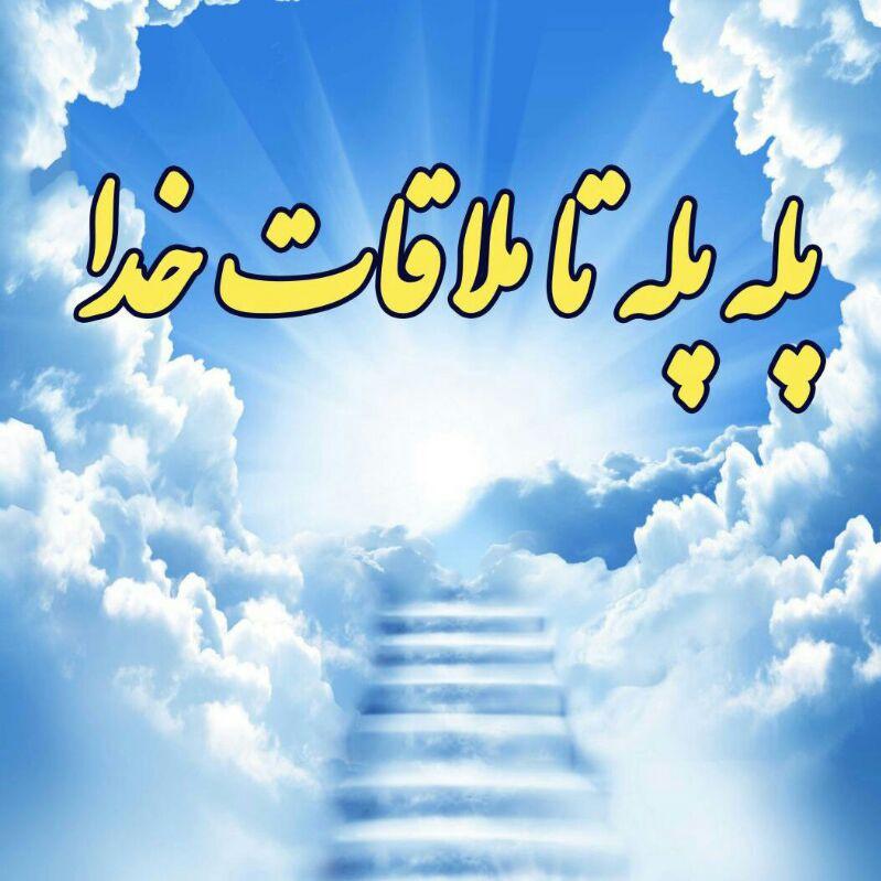 کتاب پله پله تا ملاقات خدا را بشناسیم