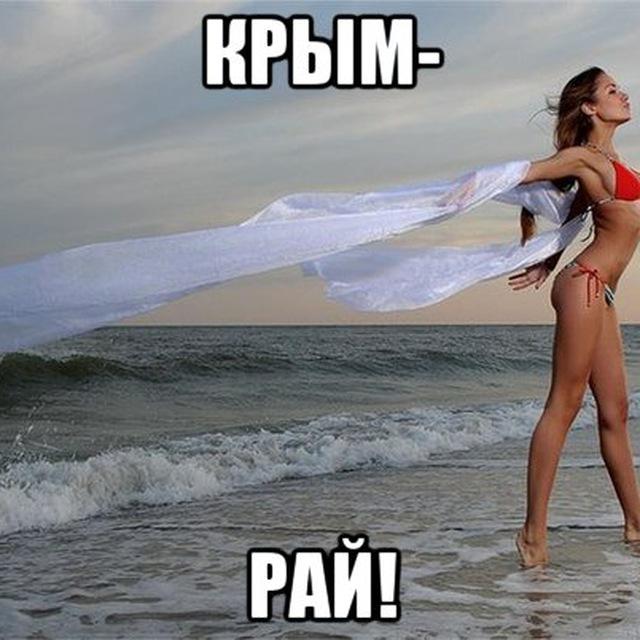 знакомства крымские татарки симферополь